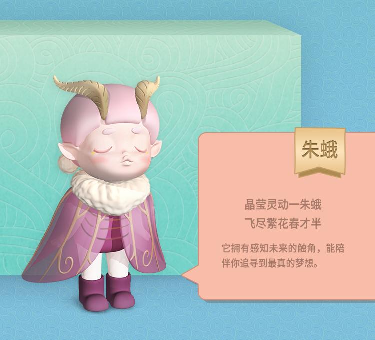 爱尔芙ELF山海童话系列-详情750_08.jpg