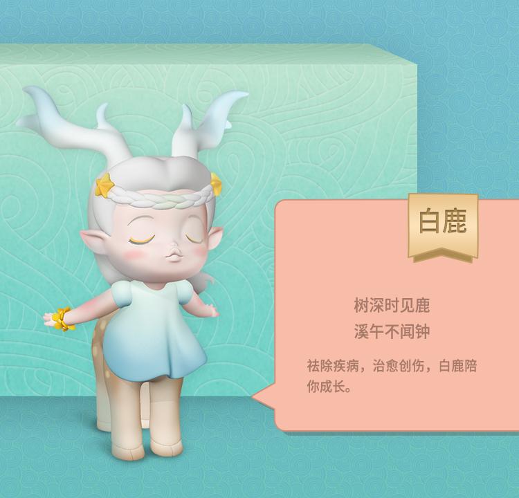 爱尔芙ELF山海童话系列-详情750_14.jpg