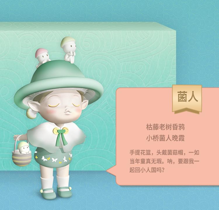 爱尔芙ELF山海童话系列-详情750_16.jpg