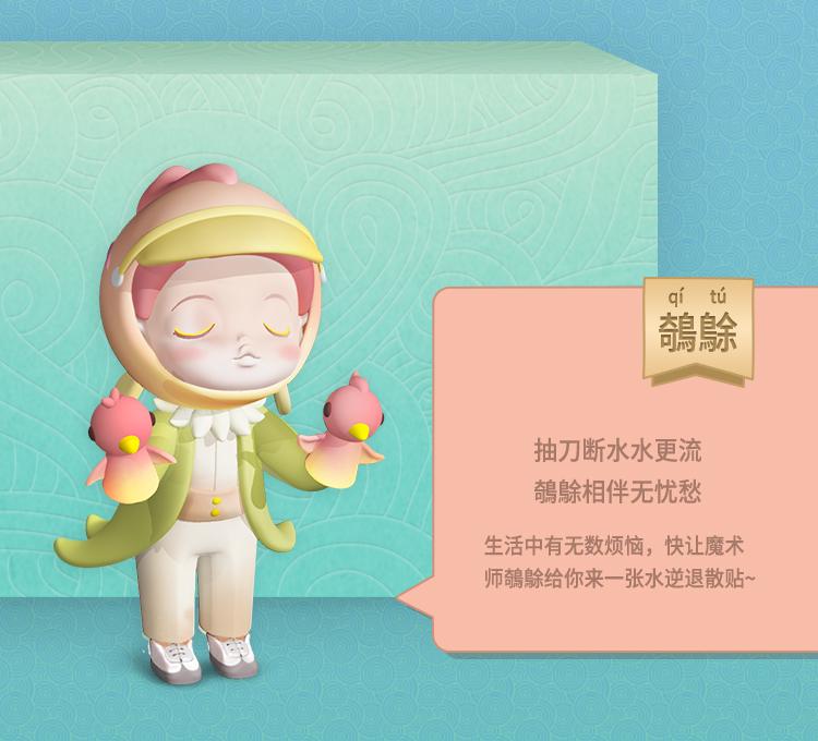 爱尔芙ELF山海童话系列-详情750_18.jpg