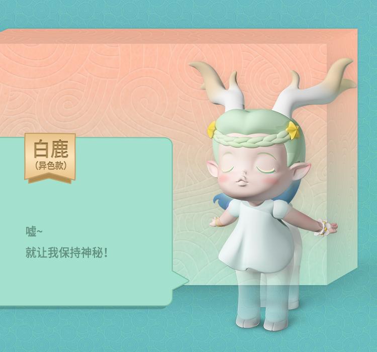 爱尔芙ELF山海童话系列-详情750_19.jpg