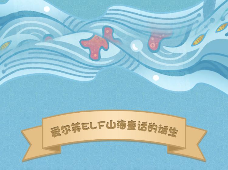 爱尔芙ELF山海童话系列-详情750_21.jpg