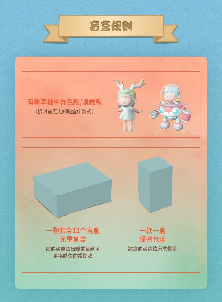 爱尔芙ELF山海童话系列-详情750_31.jpg