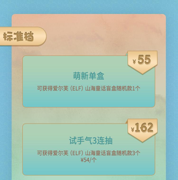 爱尔芙ELF山海童话系列-详情750_34.jpg