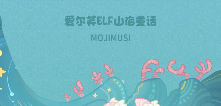 爱尔芙ELF山海童话系列-详情750_43.jpg