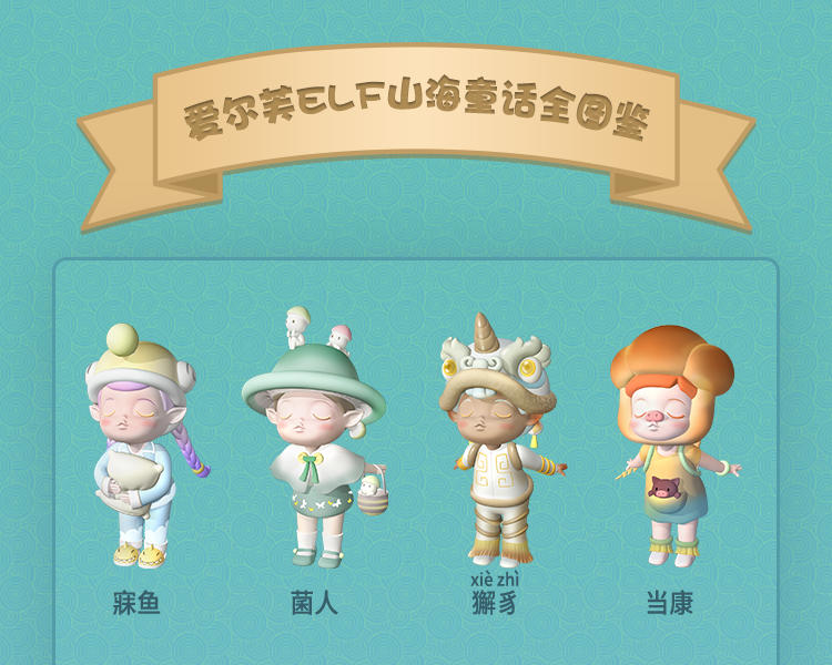 爱尔芙ELF山海童话系列-详情750_28.jpg