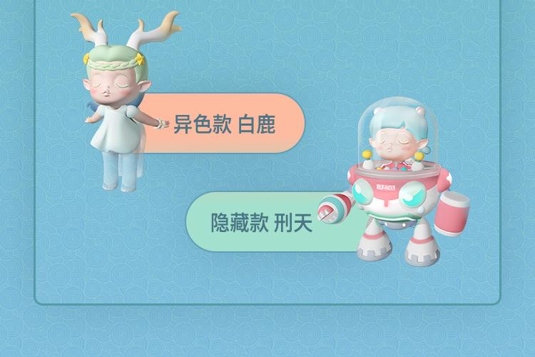 爱尔芙ELF山海童话系列-详情750_30.jpg