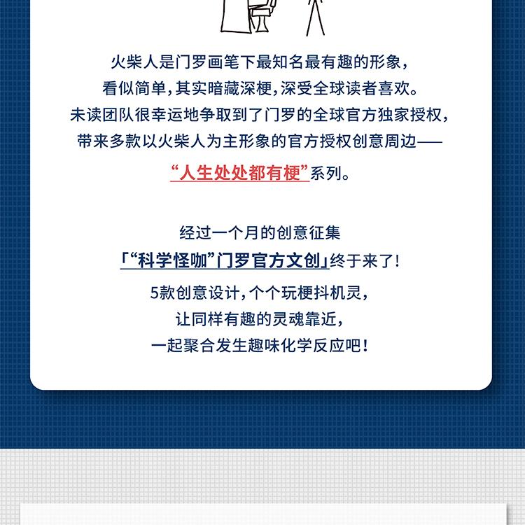 门罗众筹-上线详情页改动-定稿_05.jpg