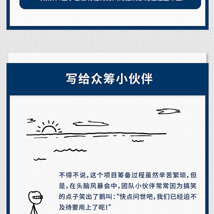 门罗众筹-上线详情页改动-定稿_16.jpg