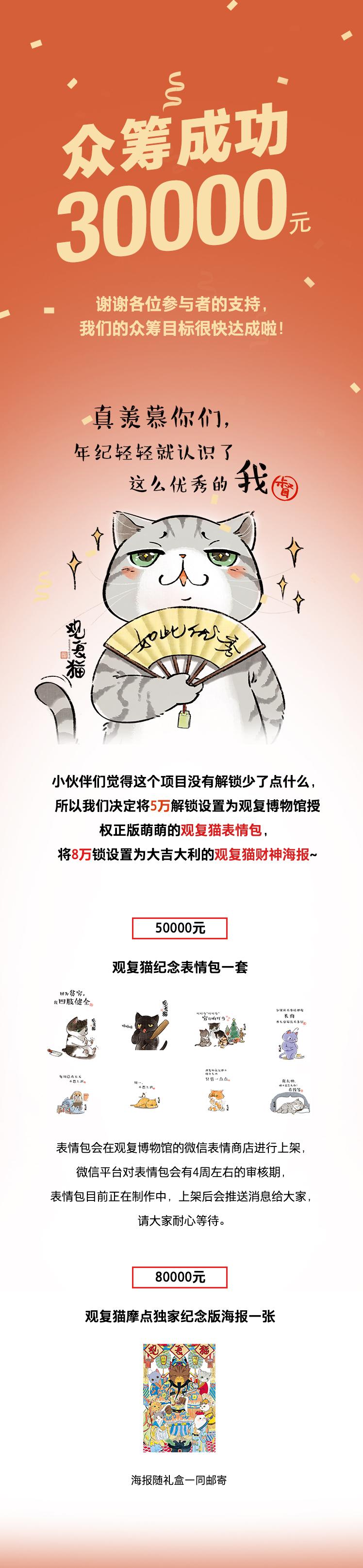 众筹成功+解锁福利.jpg