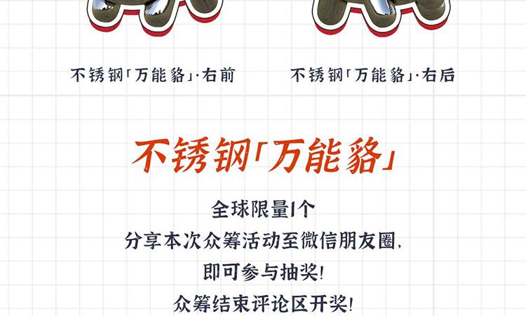 众筹详情页_03-14.jpg