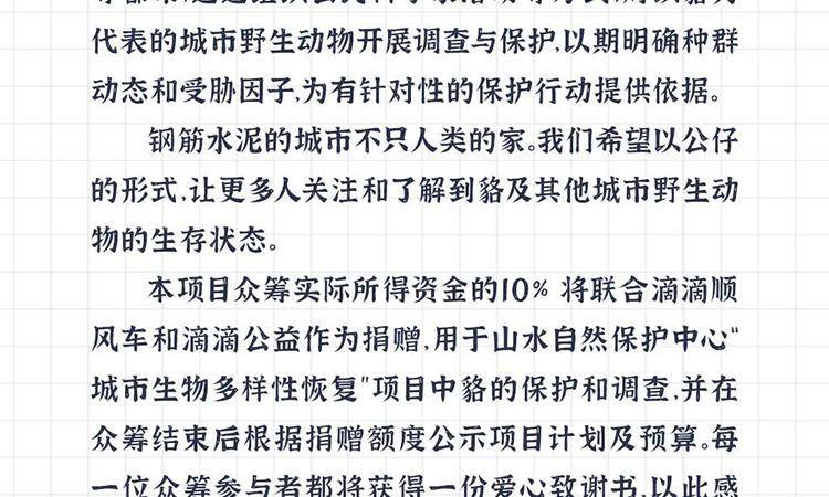 众筹详情页_03-16.jpg