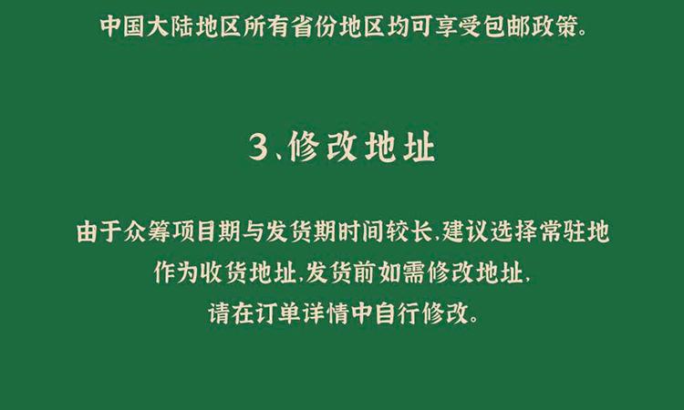 众筹详情页_03-19.jpg