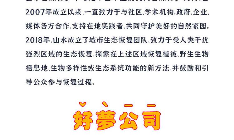 众筹详情页_03-23.jpg