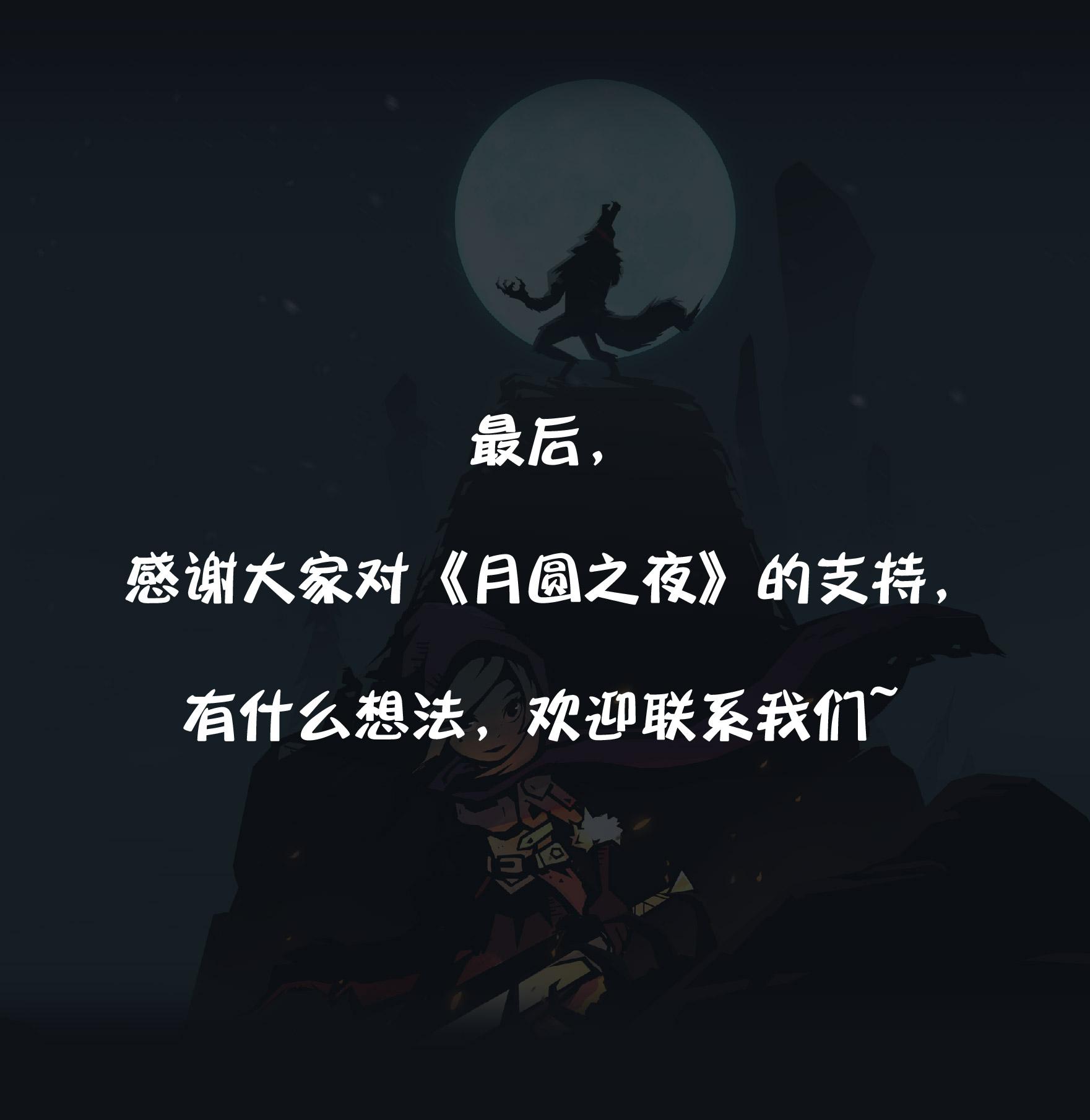 月圆之夜摩点排版-46.jpg