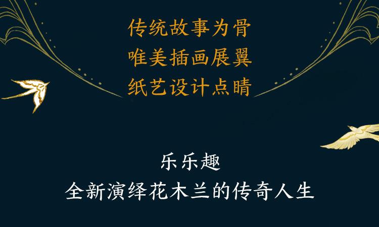 花木兰-750_08.jpg