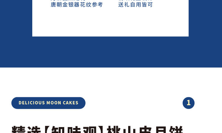玉兔奔月详情页新切片_01_04.jpg