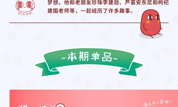 红小豆推广详情页1_05.jpg