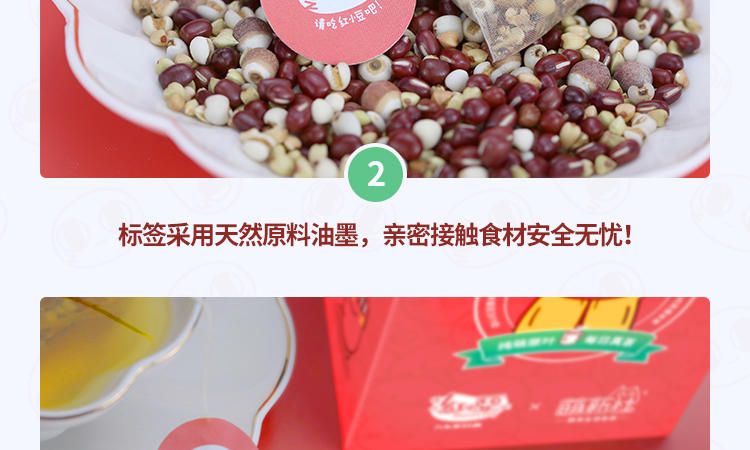 红小豆推广详情页1_21.jpg
