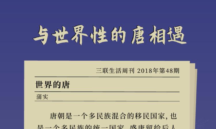 唐朝的想象力详情页-05.png