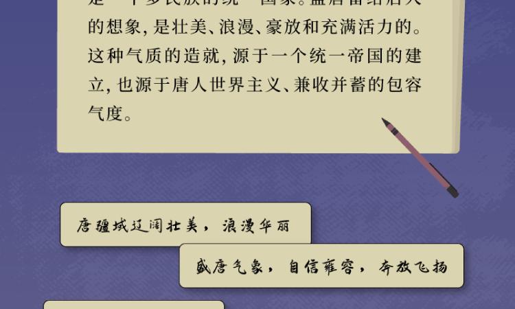 唐朝的想象力详情页-06.png