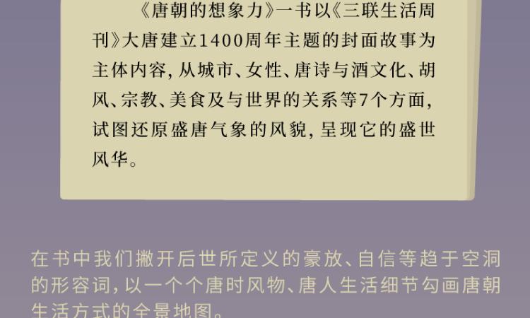 唐朝的想象力详情页-09.png