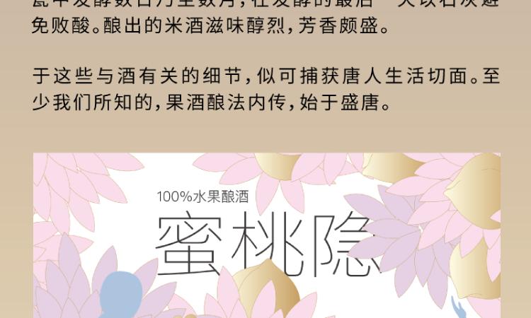 唐朝的想象力详情页-13.png