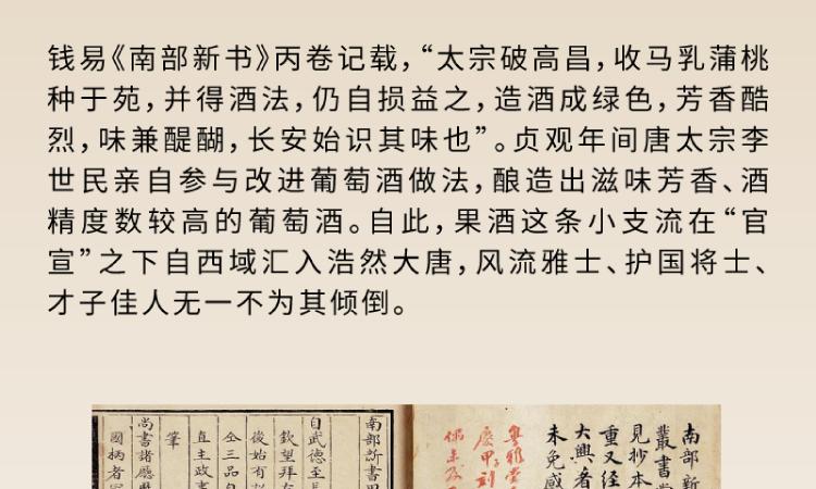唐朝的想象力详情页-15.png