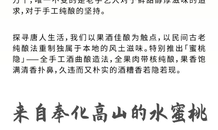唐朝的想象力详情页-19.png