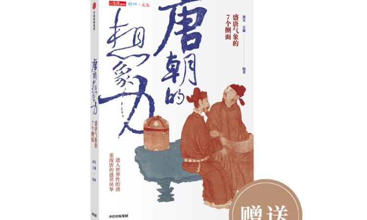 唐朝的想象力详情页-38.png