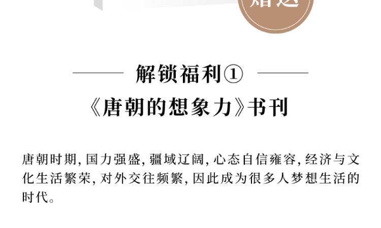 唐朝的想象力详情页-39.png