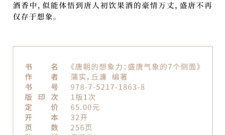 唐朝的想象力详情页-43.png