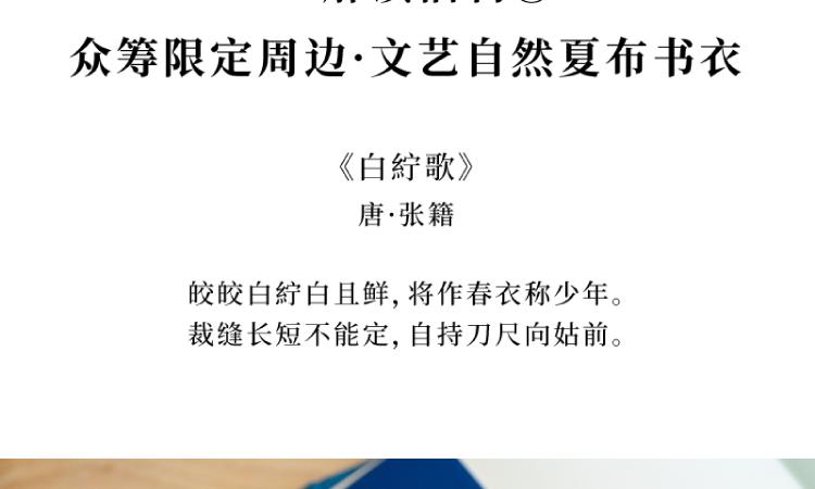 唐朝的想象力详情页-46.png