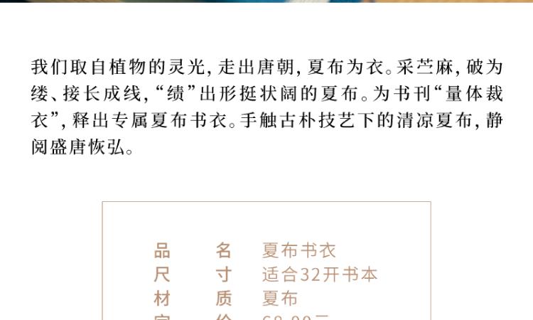 唐朝的想象力详情页-49.png