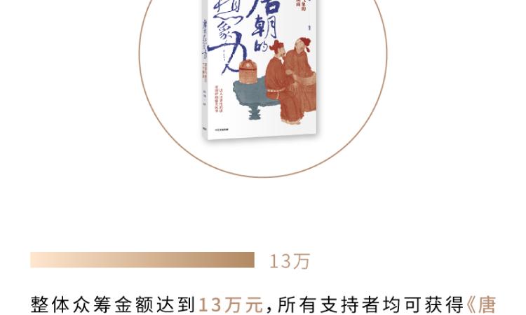 唐朝的想象力详情页-59.png