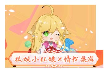 狐妖小红娘x情书桌游.png