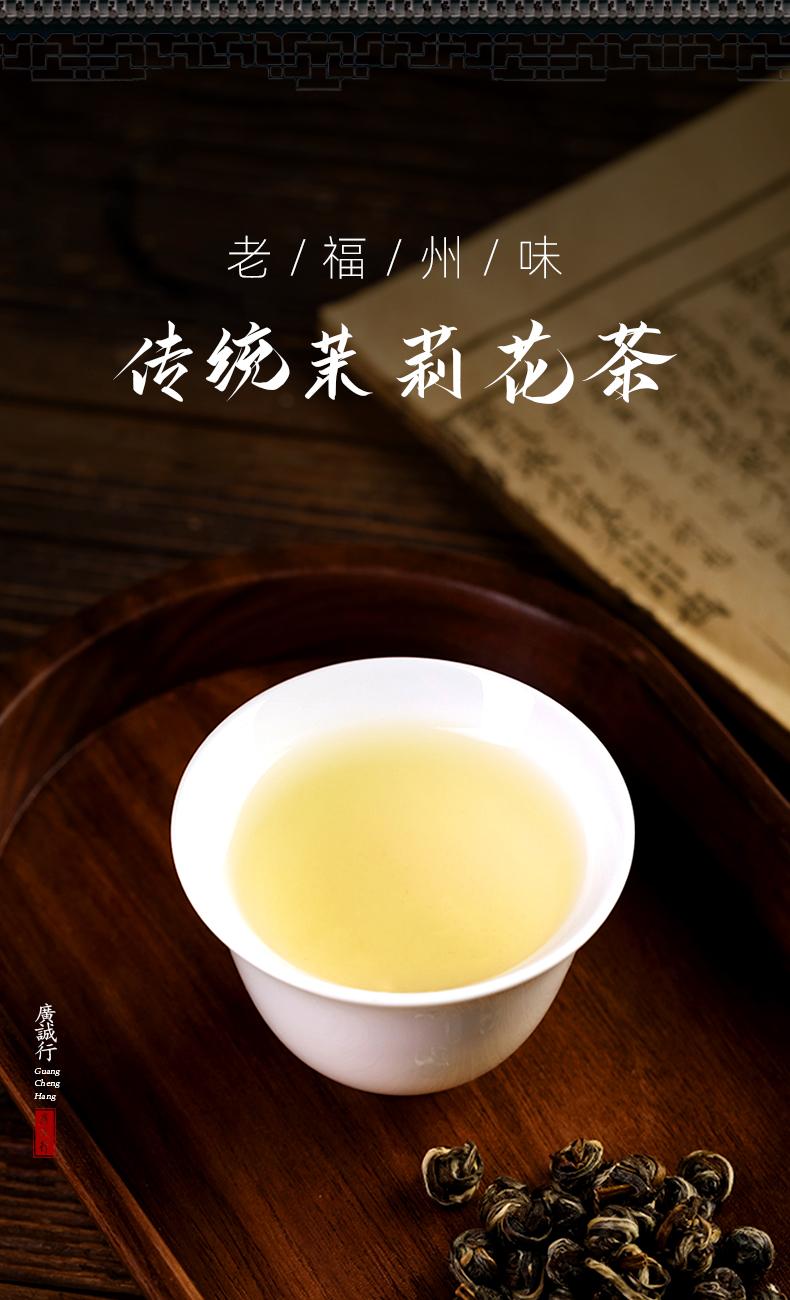 20200819-790茉莉花茶_01.jpg