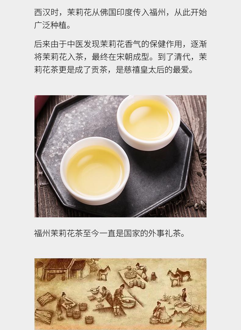 20200819-790茉莉花茶_07.jpg