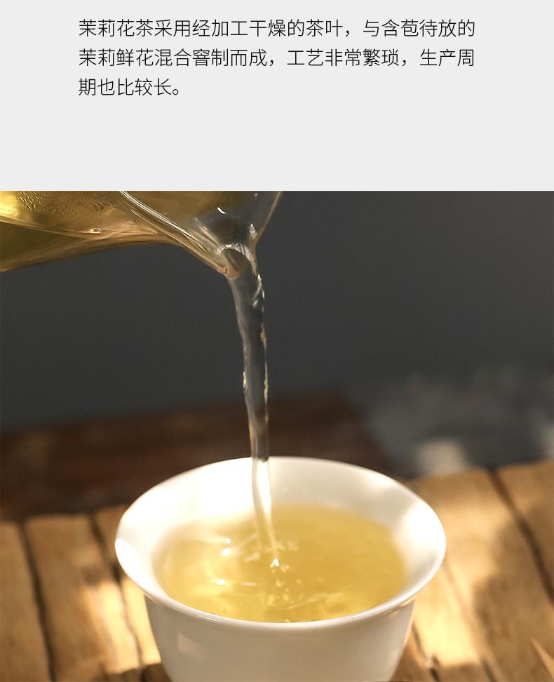 20200819-790茉莉花茶_08.jpg
