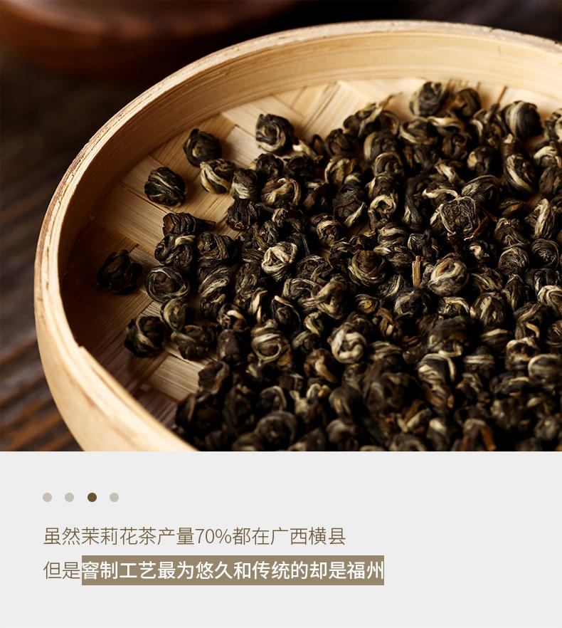 20200819-790茉莉花茶_10.jpg