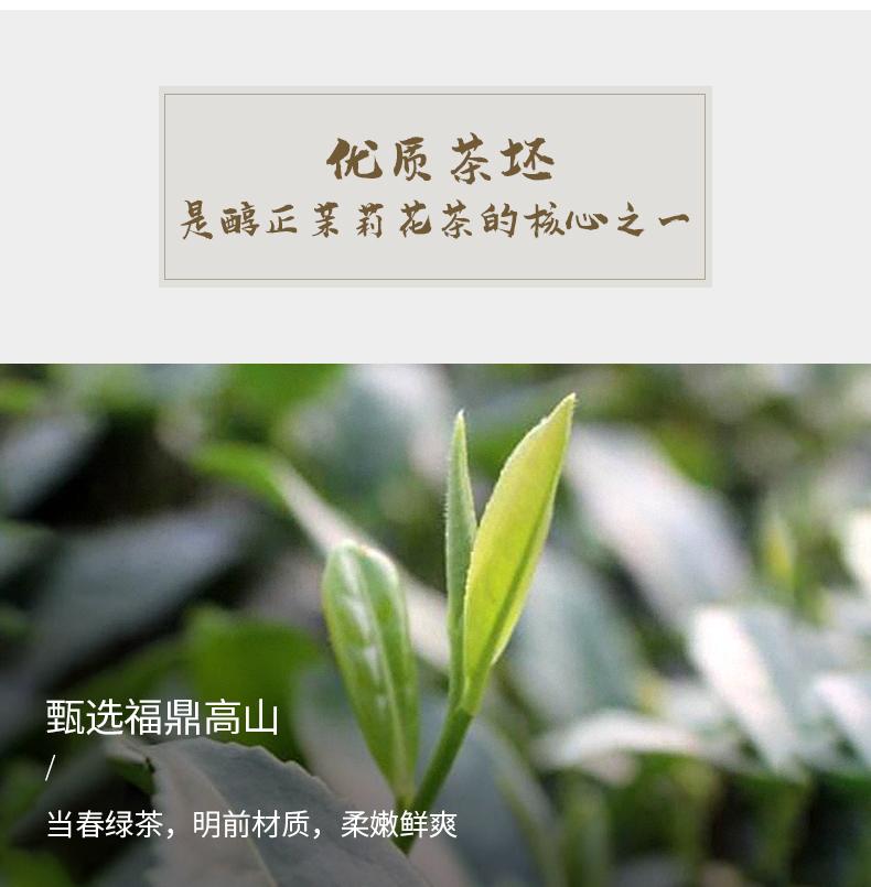 20200819-790茉莉花茶_12.jpg