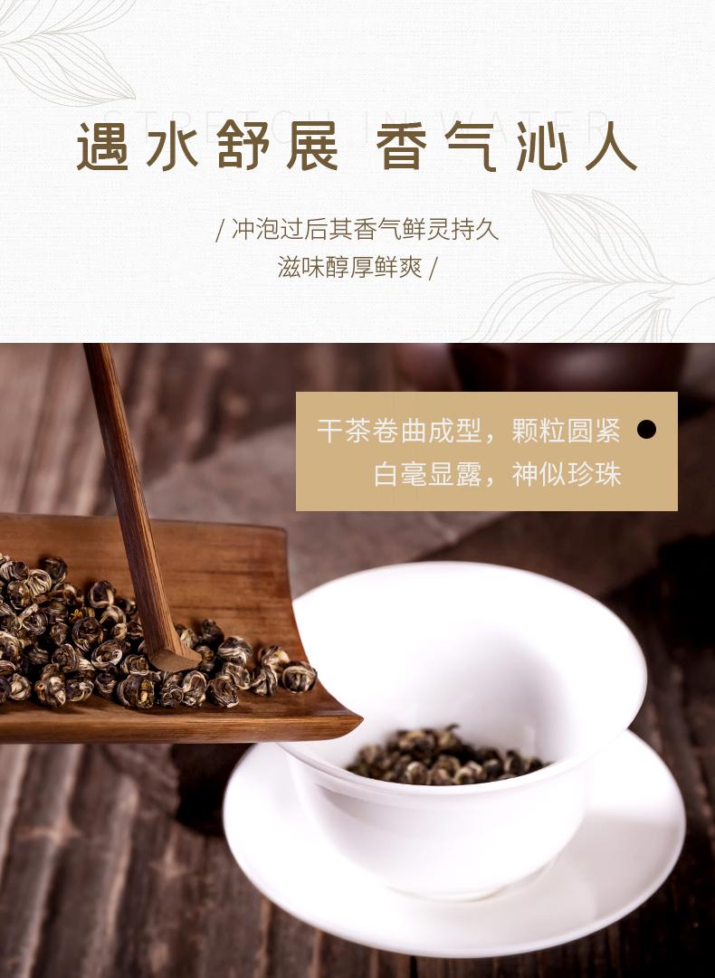 20200819-790茉莉花茶_13.jpg