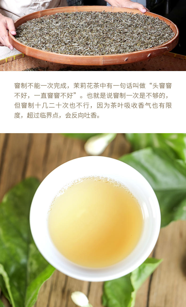 20200819-790茉莉花茶_24.jpg