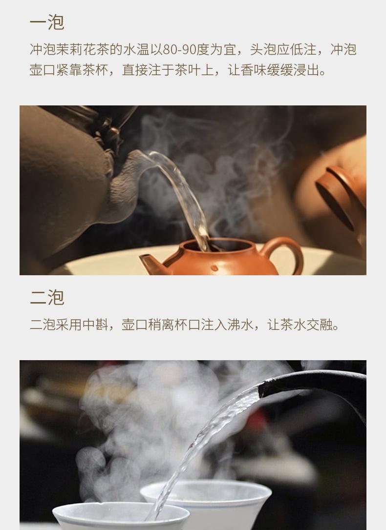 20200819-790茉莉花茶_26.jpg