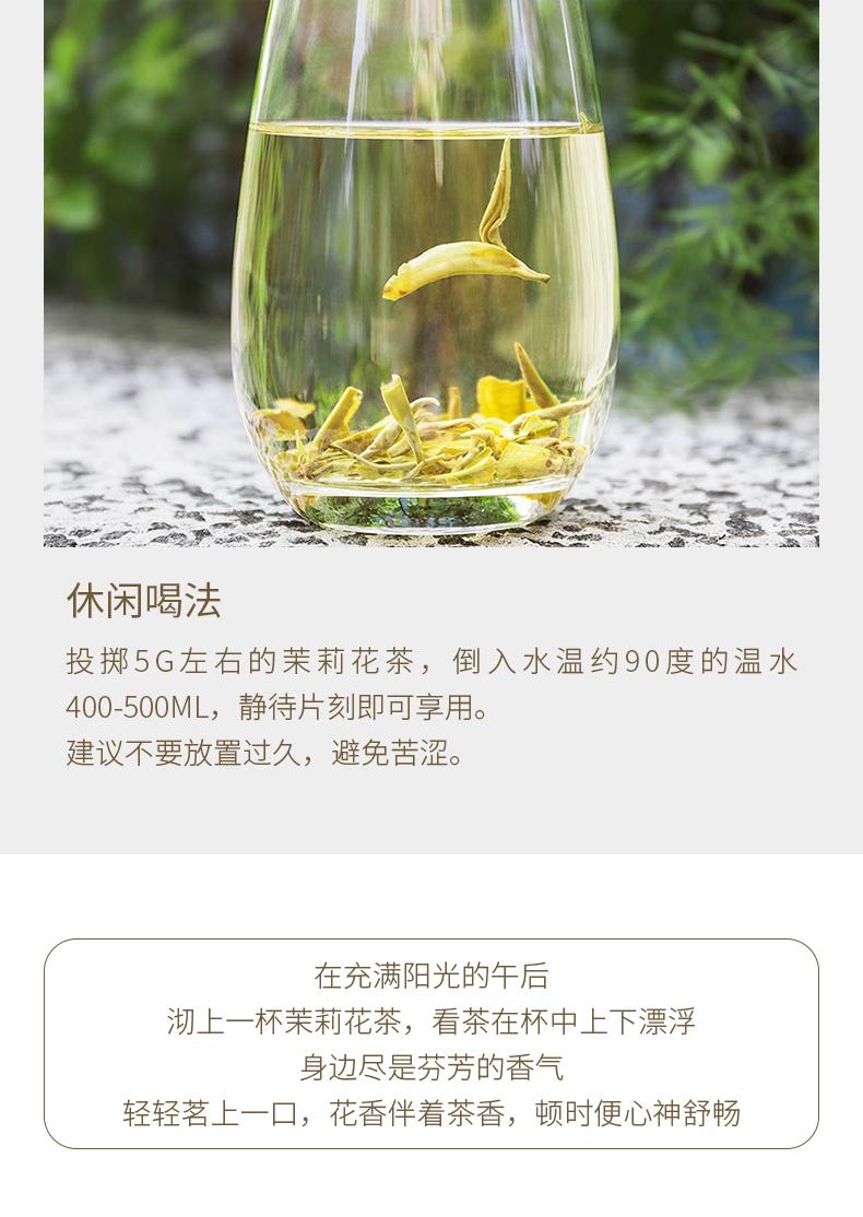 20200819-790茉莉花茶_28.jpg
