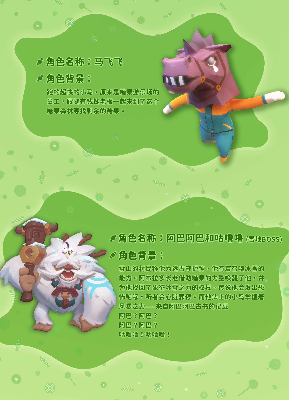 06 角色设计CN_02.jpg