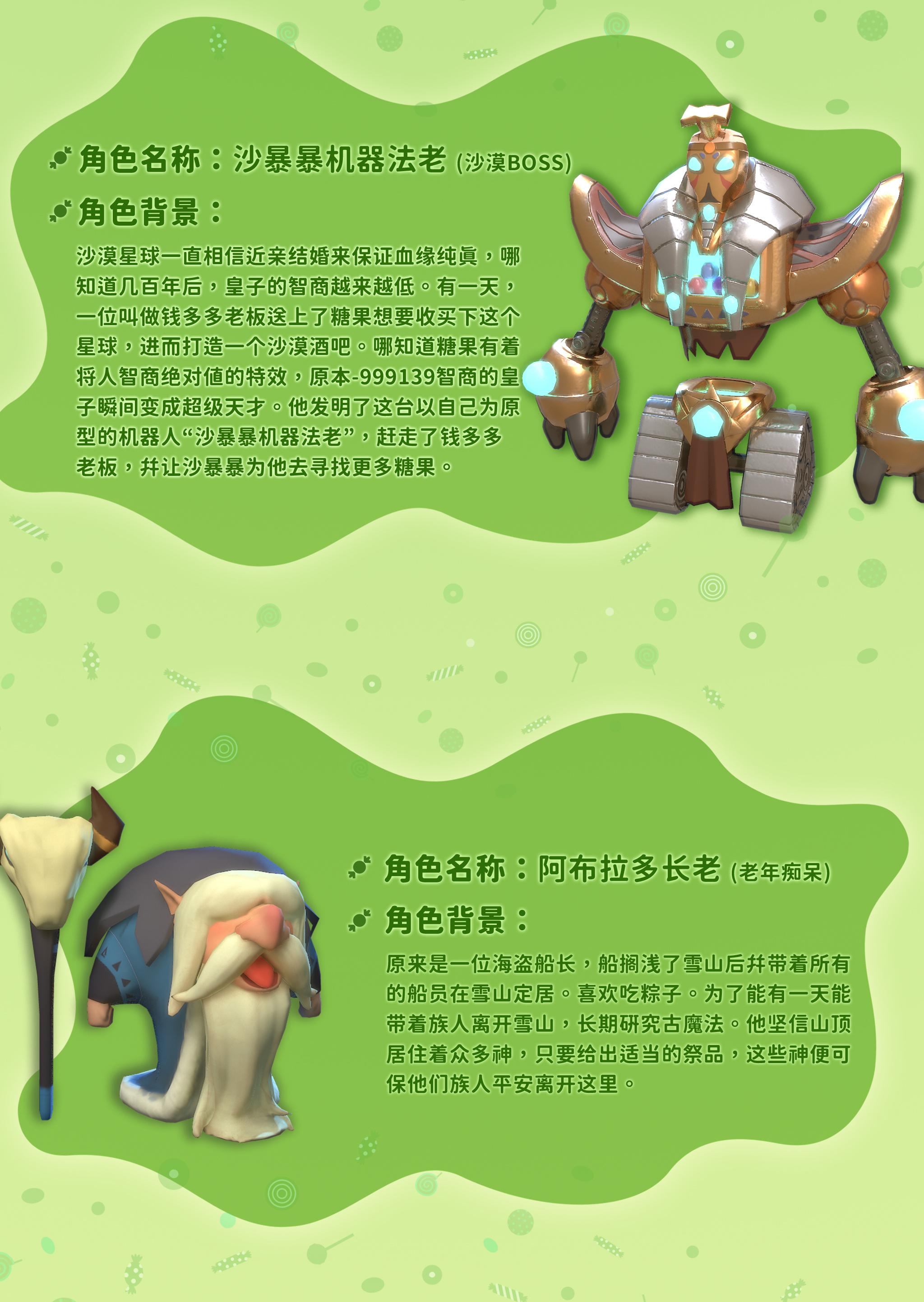 06 角色设计CN_03.jpg