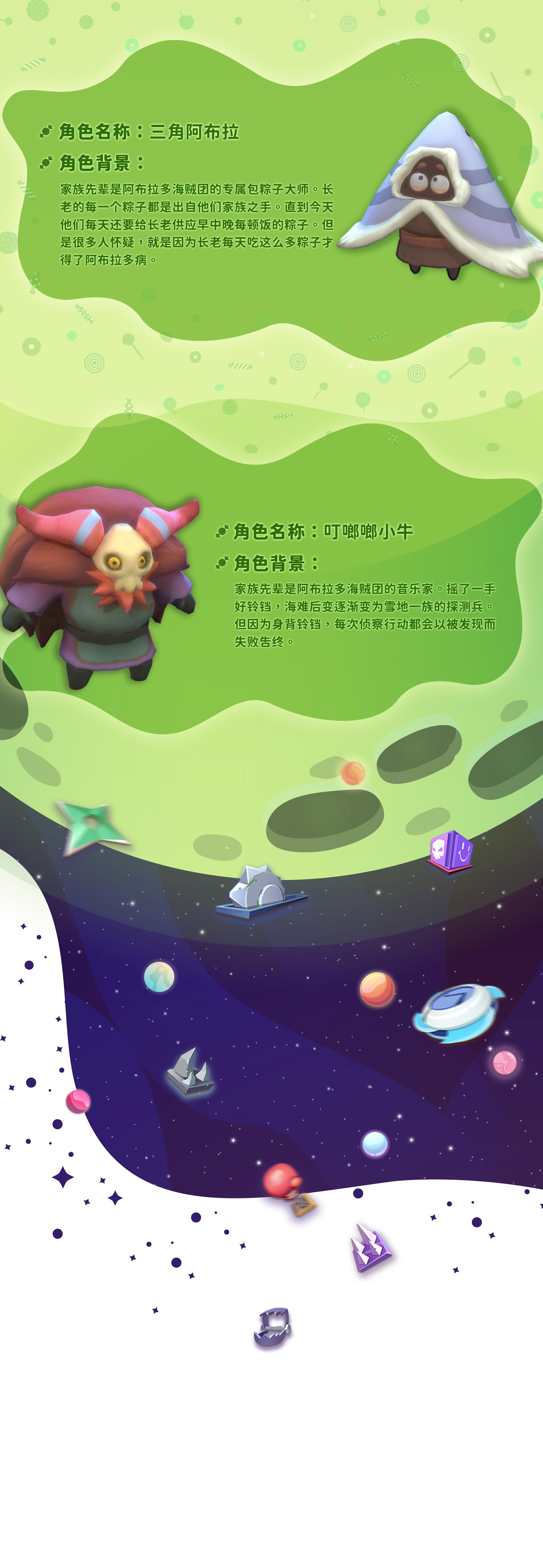 06 角色设计CN_04.jpg