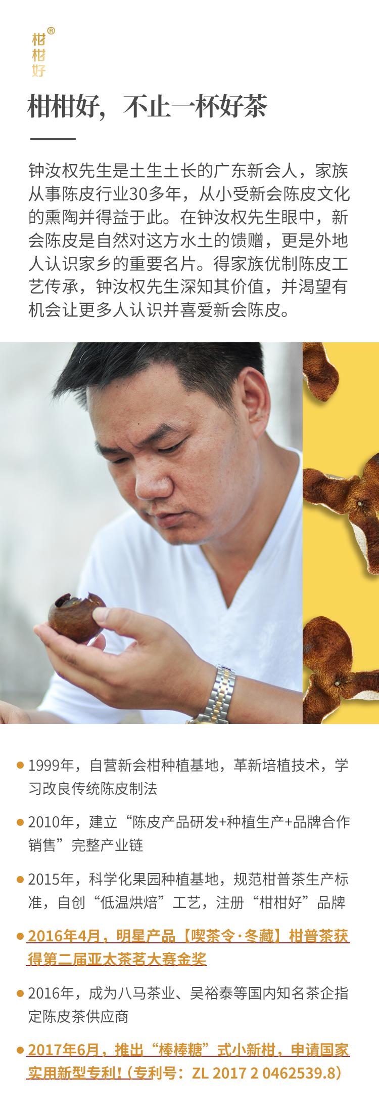 陈皮白茶小圆罐50g详情页_02.jpg