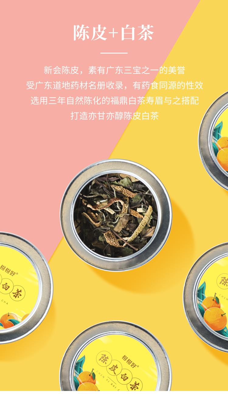 陈皮白茶小圆罐50g详情页_03.jpg